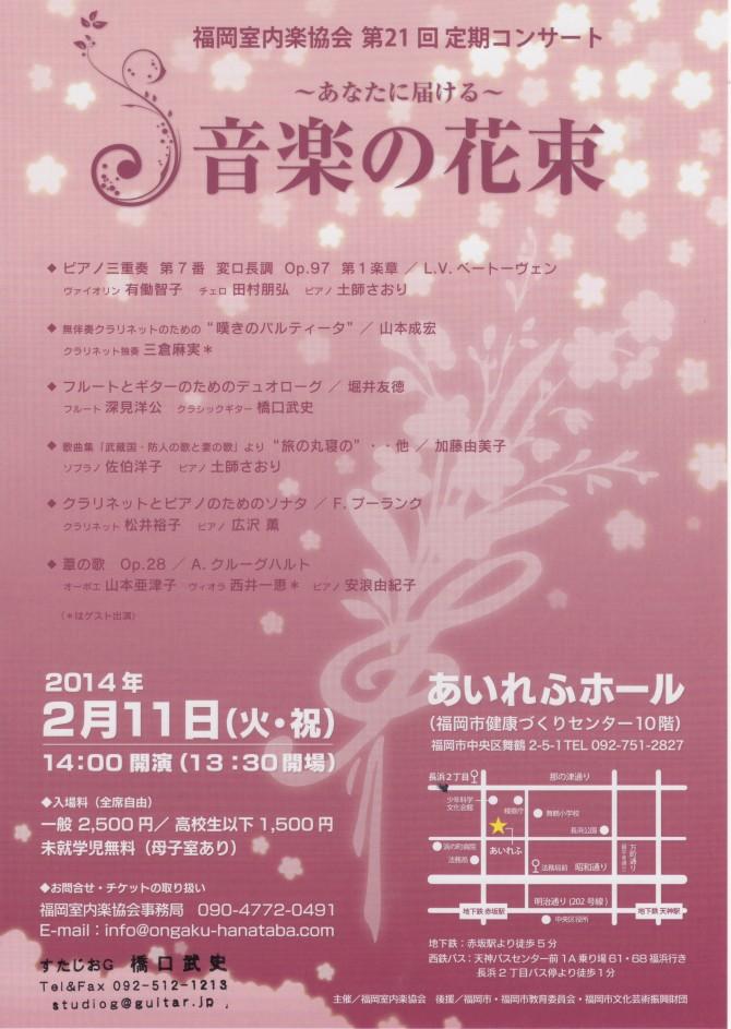福岡室内楽協会 音楽の花束