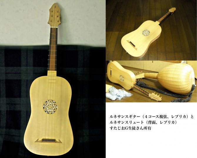 すたじおGギター教室生徒さんのルネッサンスギター