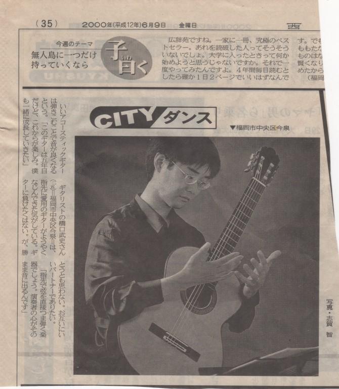 2000年西日本新聞