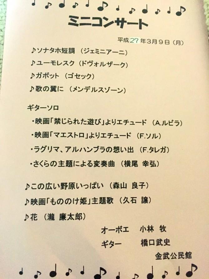 金武公民館コンサート オーボエ 小林牧さん ギター 橋口武史