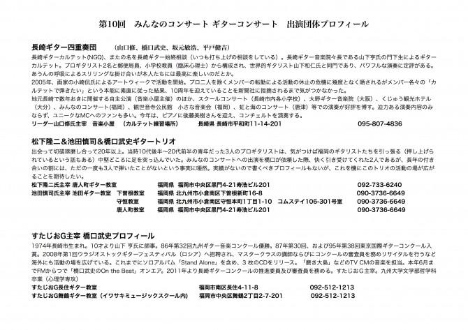 2015橋口武史リサイタル裏