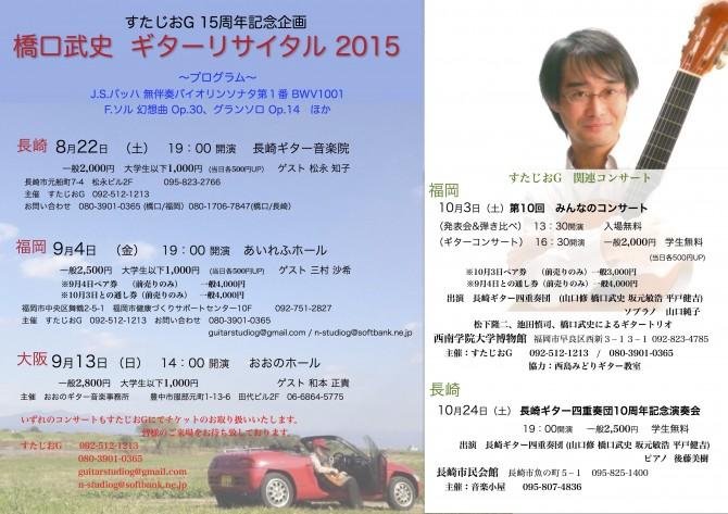 2015橋口武史リサイタル