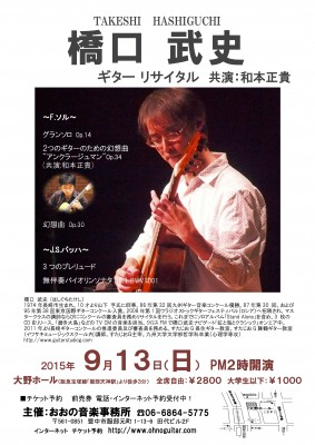 大阪橋口武史ギターリサイタル