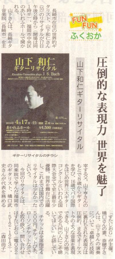 2016.4.1長崎新聞記事