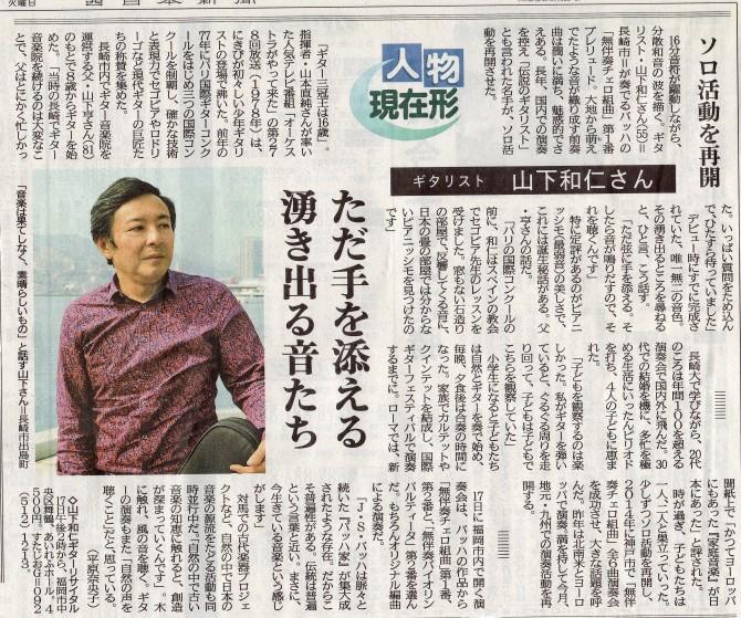 2016.4.12.西日本新聞記事